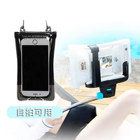 Travel韓國進口防水自拍兩用5.7吋手機防水袋
