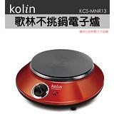 (兌)歌林Kolin不挑鍋電子爐KCS-MNR13