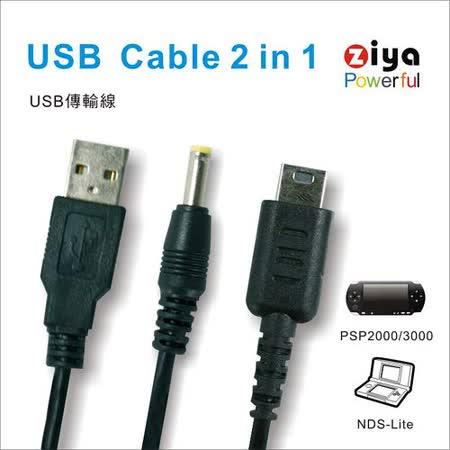 [ZIYA] SONY PSP3000 USB Cable 傳輸與充電線 (2in1)