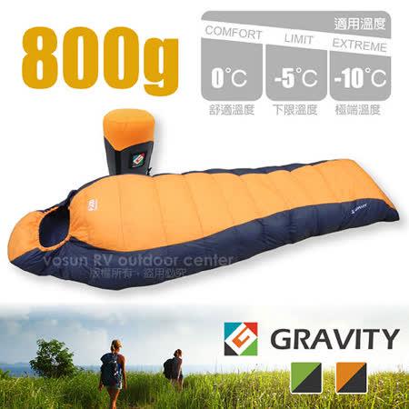 【台灣 Gravity】新百岳 頂級天然水鳥羽絨睡袋800g  橘/灰 8001