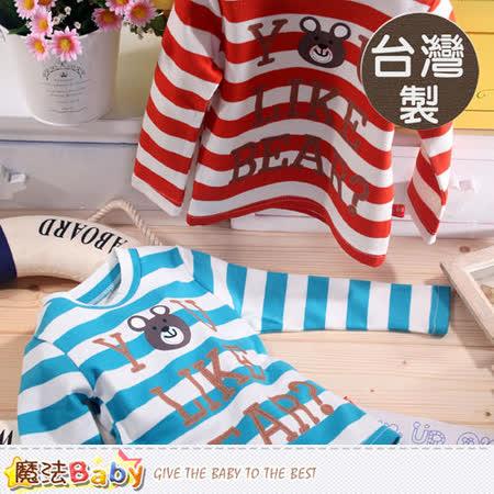 魔法Baby~台灣製兒童長袖T恤 k42337