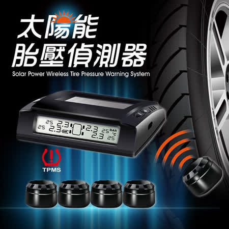 TPMS 太陽能供電 無線輪胎壓力監測系統 胎壓偵測器 胎外式無線胎壓偵測器 (TP-05)