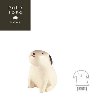 日本T-Lab 職人手做 療癒系 木質動物 12生肖印章 - 狗
