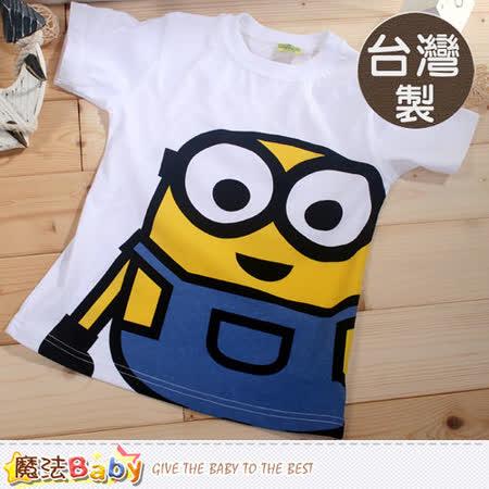 魔法Baby~台灣製小小兵授權正版純棉兒童短袖T恤 k42467