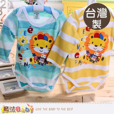 魔法Baby~包屁衣 台灣製寶寶長袖包屁衣(2件一組) k42474