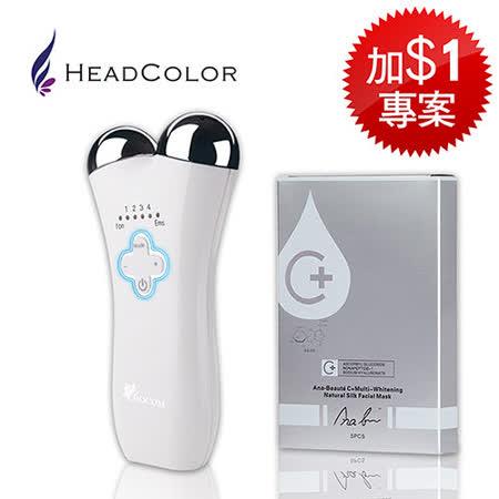 【加一元多一件】HeadColor  iPretty魔法煥膚儀 + 美白蠶絲面膜5入
