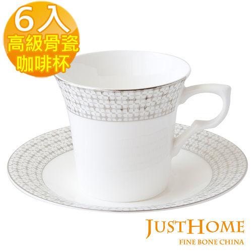 ~Just Home~莉亞 骨瓷6入咖啡杯盤組^(不附收納架^)