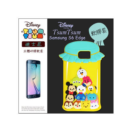 TSUM TSUM 迪士尼正版授權 三星Samsung Galaxy S6 Edge 立體手機軟膠套(糖果罐子)
