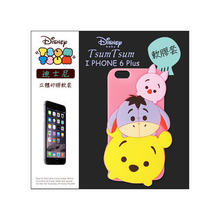 TSUM TSUM 迪士尼正版授權 IPHONE 6 Plus 5.5吋 i6+立體手機軟膠套(維尼小豬)