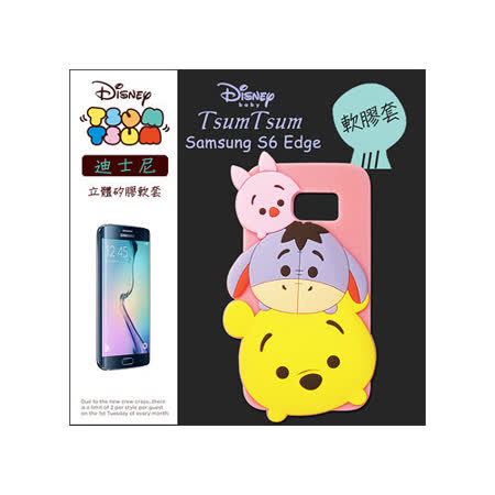 TSUM TSUM 迪士尼正版授權 三星Samsung Galaxy S6 Edge 立體手機軟膠套(維尼小豬)