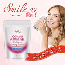 Smile 99 鮮莉子-100% 法國純膠原蛋白粉(150g / 30 日份)-- 3 包組