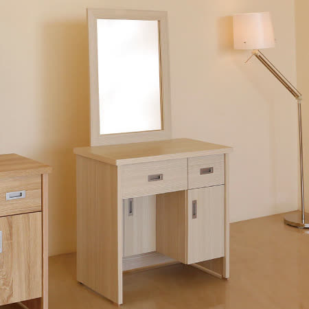 【幸福屋】维尼絲2.6尺雪山白色收納鏡台