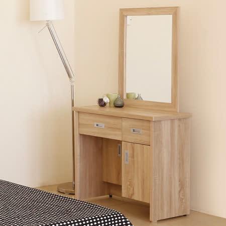 【幸福屋】维尼絲2.6尺橡木紋色收納鏡台