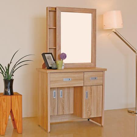 【幸福屋】维尼絲2.6尺橡木紋色滑式收納鏡台