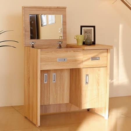【幸福屋】维尼絲2.6尺橡木紋色掀式收納鏡台