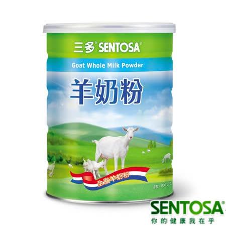 【三多】三多羊奶粉 800g (6入)全脂羊奶粉全家人的好朋友  法國原產地