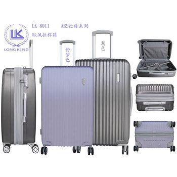 永冠歐風拉桿行李箱24吋-紫