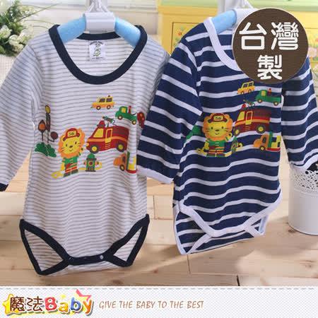 魔法Baby~包屁衣 台灣製寶寶長袖包屁衣(2件一組) k42541
