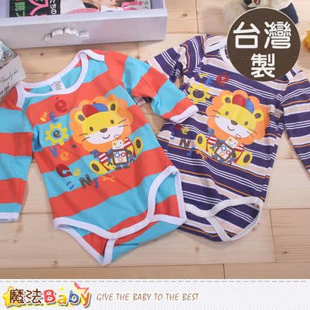 魔法Baby~包屁衣 台灣製寶寶薄長袖包屁衣(2件一組) k42589