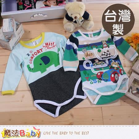 魔法Baby~包屁衣 台灣製寶寶薄長袖包屁衣(2件一組) k42596