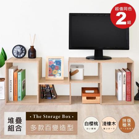 【Hopma】水漾L型百變收納櫃-二箱四入(五色可選)