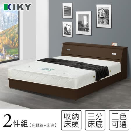 【KIKY】麗莎單人3尺二件組(床頭箱+床底)~兩色可選