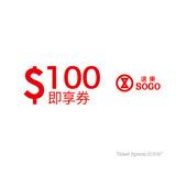 太平洋SOGO百貨100元即享券