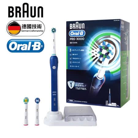 德國 BRAUN Oral-B 百靈 歐樂B PRO 3000 3D電動牙刷 (德國製)