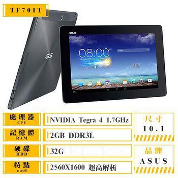 ASUS TF701T-1B014A(NVIDIA Tegra 4 1.7GHz/2G/32G) 平板電腦