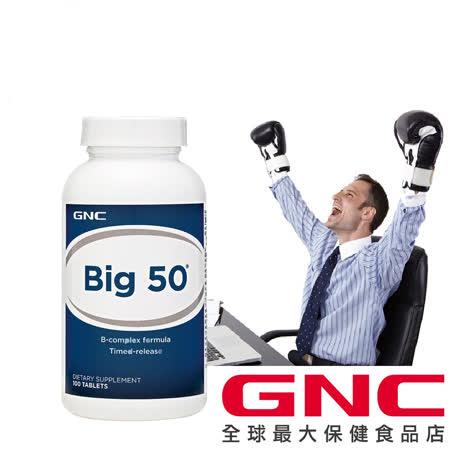 GNC健安喜高單位B群 必康50食品100錠