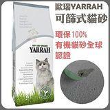 【2包組】歐瑞YARRAH環保100%有機可篩式貓砂有機貓砂全球認證-7KG