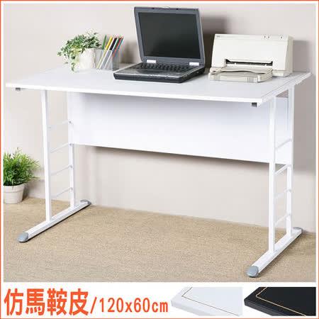 《Homelike》馬克120cm辦公桌-仿馬鞍皮