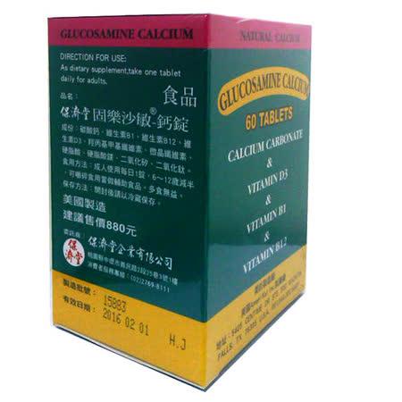 【固樂沙敏】鈣錠60粒裝 美國製造