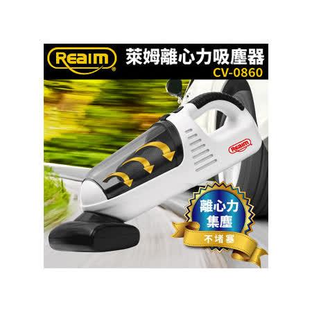 萊姆離心力吸塵器CV-0860.