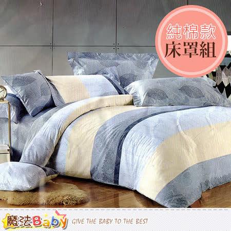 魔法Baby~純棉5x6.2尺雙人床罩組 w05017