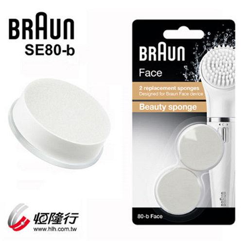 【德國百靈BRAUN】Face敏感型刷頭(SE820/830/831用)SE80-b