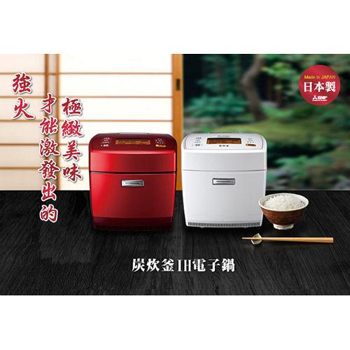 『MITSUBISHI』☆三菱 十人份炭炊釜IH電子鍋NJ-EV185T