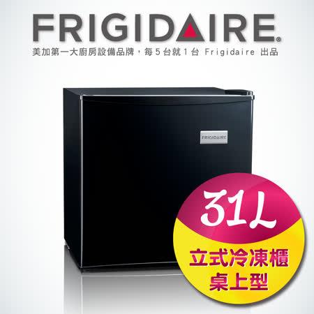 美國富及第Frigidaire 31L桌上型立式冷凍櫃 節能型 黑色 FRT-0313MZU