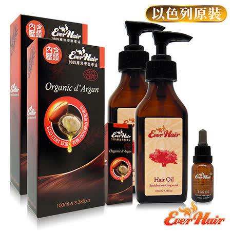 Ever Hair 頂級100%摩洛哥堅果修護油3件組(100mlx2+15mlx1含2壓頭)