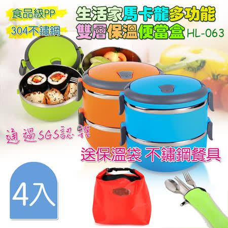【HOME LIFE】生活家馬卡龍多功能雙層保溫便當盒(HL-063)送環保餐具+保溫袋~4入組