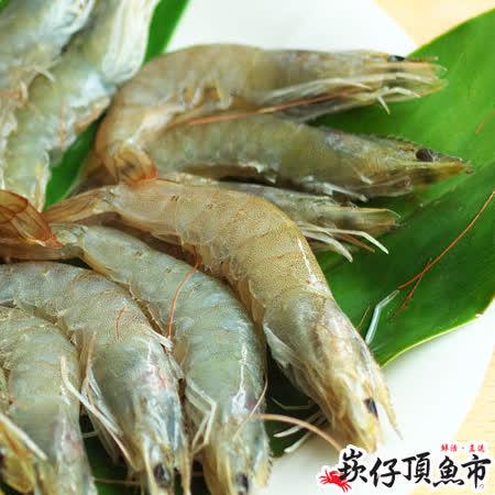 【崁仔頂魚市】生凍白蝦2份組(250g/份)