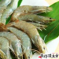 【崁仔頂魚市】生凍白蝦8份組(250g/份)