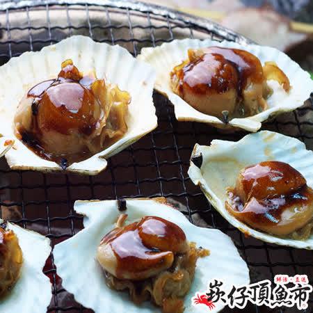 【崁仔頂魚市】鮮凍半殼扇貝3份組(500g/份)
