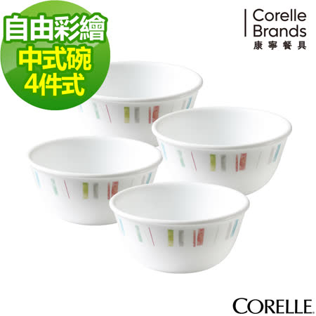 CORELLE康寧自由彩繪4件式餐碗組 (D01)