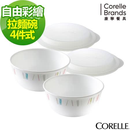 CORELLE康寧自由彩繪4件式麵碗組 (D03)