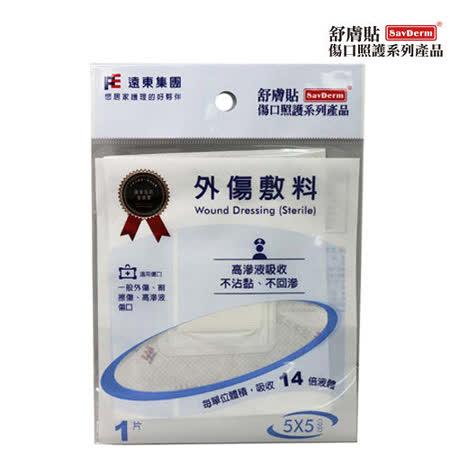 【舒膚貼SavDerm】外傷敷料(滅菌) -5x5cm 1入/包