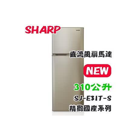 SHARP 夏普310公升雙門變頻冰箱SJ-E31T-S 雅緻銀