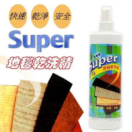 【Super】地毯專用乾洗精(非泡沫)460ml