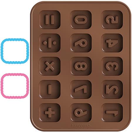 《TESCOMA》巧克力模+層架切模(數字)