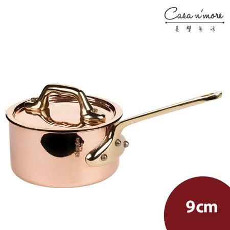 【Mauviel 銅鍋】 青銅把手醬汁鍋9cm(含蓋)法國製